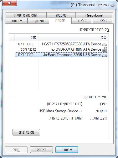USB של חברת Transcend
